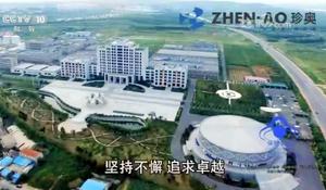 """河北快三登陆""""CCTV中国优秀企业公民展播"""""""