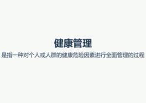 河北快三精准健康管理平台介绍